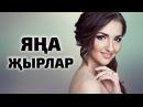 НОВЫЕ ТАТАРСКИЕ ПЕСНИ – МАРТ 2018 Яңа Җырлар!