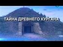 Земля Территория загадок Тайна древнего кургана Документальный фильм