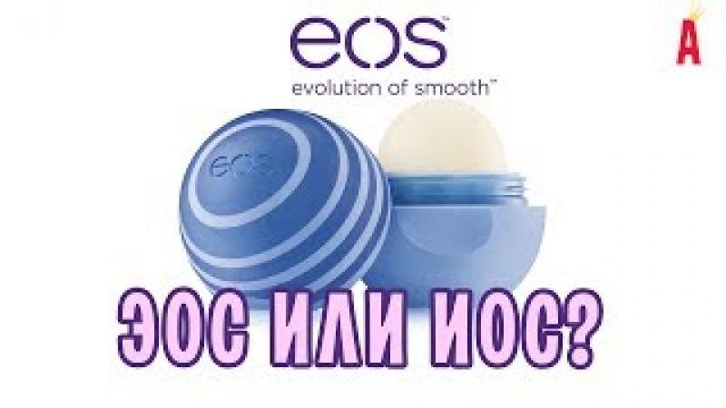 Бальзамы для губ EOS / Как правильно их называть