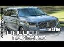 2018 Lincoln Navigator interior, exterior. Новый Линкольн Навигатор шикарный внедорожник