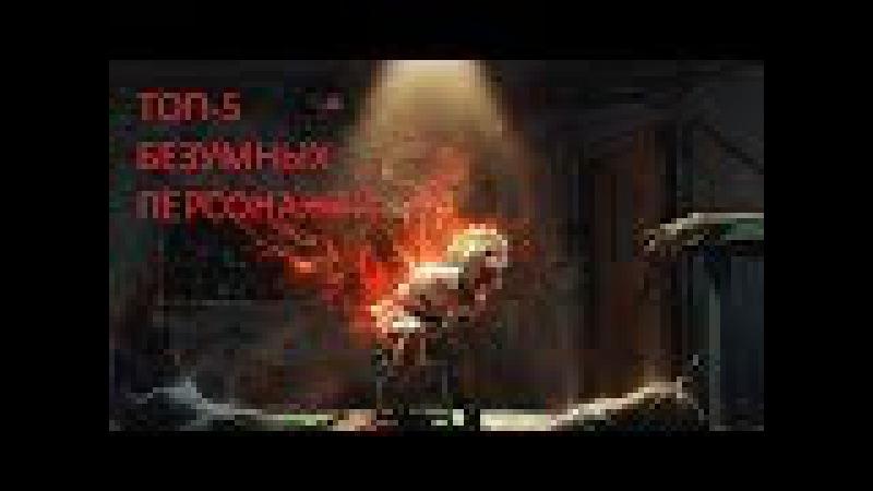 ТОП-5 Безумцев в играх