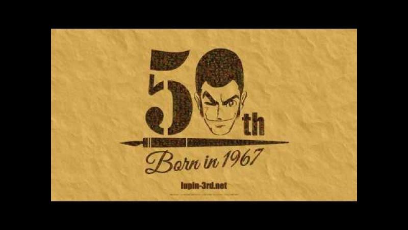 高音質【作業用BGM】原作生誕50周年「ルパン三世」テーマ曲[インストゥル