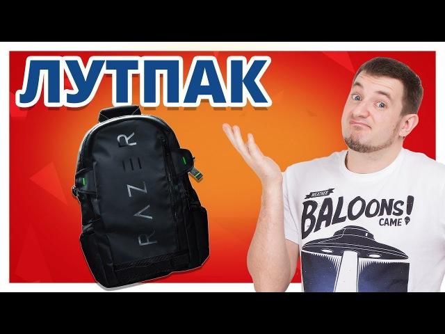 РЮКЗАК ГЕЙМЕРОВ ✔ Razer Rogue Backpack