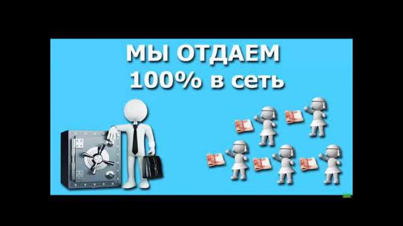 ДЕНЬГИ КАЖДЫЙ ДЕНЬ Тариф Start Платформа LeoPays