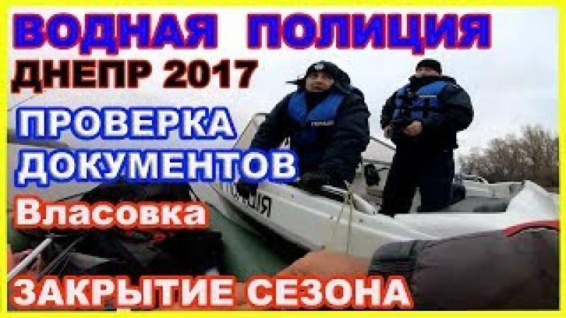 Водная полиция р Днепр 2017 проверка документов