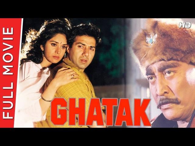 Ghatak | Full Hindi Movie | Sunny Deol, Meenakshi, Mamta Kulkarni | Full HD 1080p