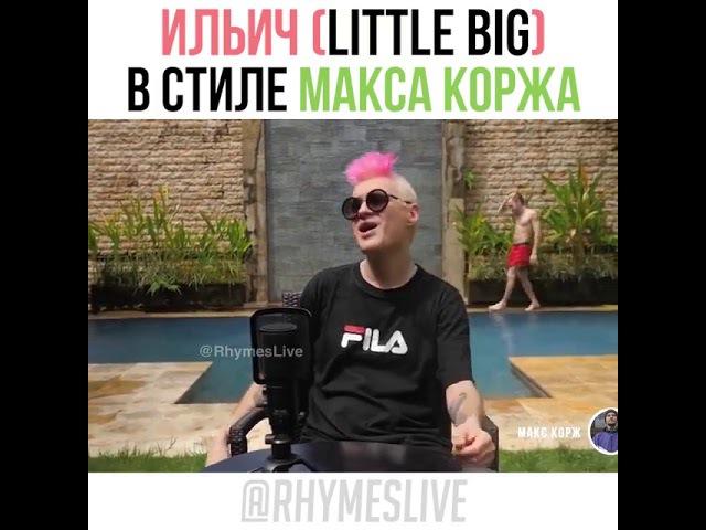 Ильич Little Big Мотылек В Стиле Макса Коржа