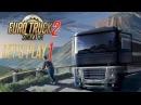 Euro Truck Simulator 2: За рулем по Европе [1]