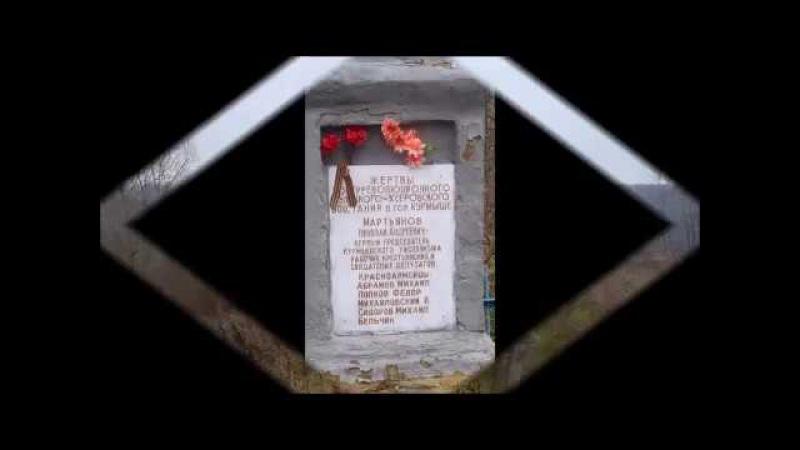 Трейлер к видеоролику Добро пожаловать в Курмыш
