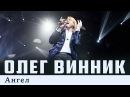 Олег Винник - Ангел