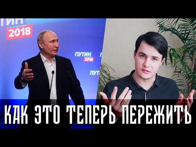 Выборы прошли / Путин еще на 6 лет Что дальше?