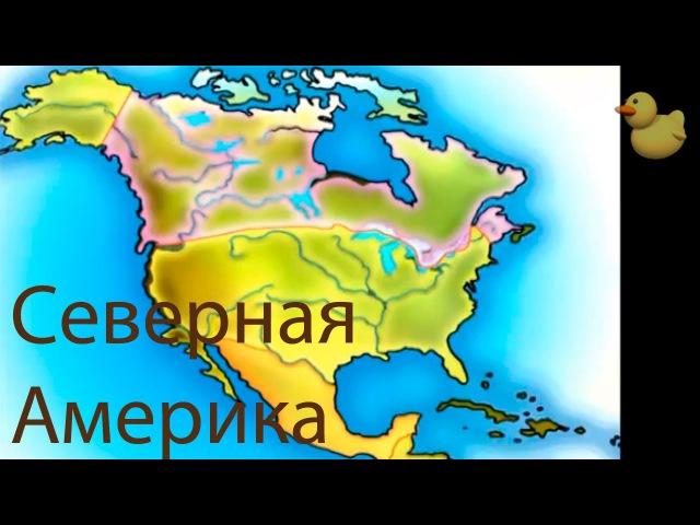 Развивающие мультфильмы Совы - география для детей - мультфильм 6 hfpdbdf.obt vekmnabkmvs cjds - utjuhfabz lkz ltntq - vekmnabkm