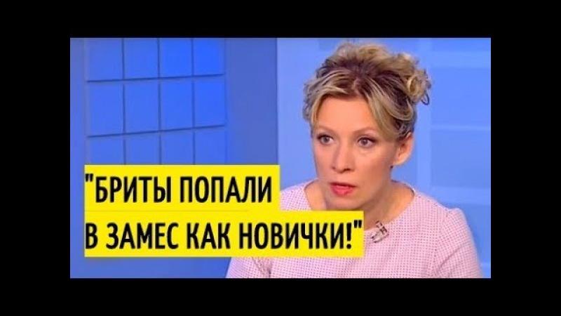 Захарова о внезапной ОТВЕТОЧКИ Москвы. Лондон на такое НЕ РАССЧИТЫВАЛ!
