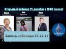 Запись вебинара от 25 12 #stepium #original global #elysium company #easy bizzi