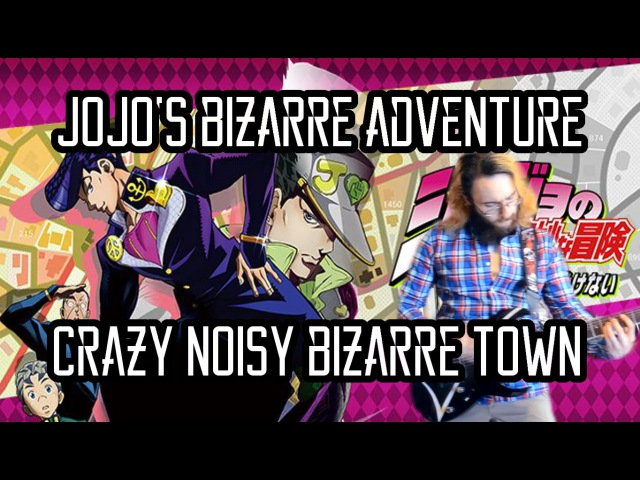 JoJo's Bizarre Adventure: Diamond is Unbreakable OP - Crazy Noisy Bizarre Town 【Metal Version】