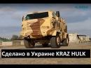 KRAZ HULK Сделано в Украине