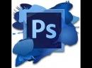 Как пользоваться Photoshop ? Как пользоваться Adobe Photoshop cs6 ?