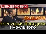 ВИКТОР ШЕНДЕРОВИЧ - 22.02.2018 - КОРРУПЦИЯ ПОБЕДИЛА НАВАЛЬНОГО