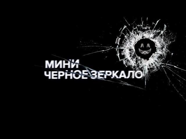 Черное зеркало / Mini Black Mirror — Бонусная серия на русском