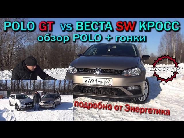 обзор Polo GT гонки с Веста СВ Кросс 1.8 обзор от Энергетика