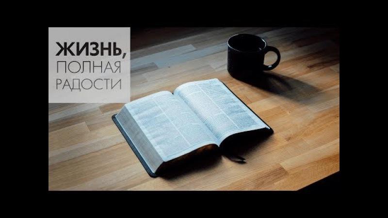 Джойс Майер: Пусть Божьи слова станут вашими словами