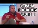 Дмитрий Потапенко КАЖДЫЙ должен осознать что мы в Дерьме !