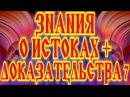 7 РАСКРЫТИЯ ТАЙН БИБЛИИ И ЛЖИ ТЕХ КТО НАПИСАЛ БИБЛИЮ ДЛЯ ПОРАБОЩЕНИЯ ЧЕЛОВЕЧЕСТВА