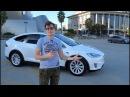 Сломалась в первый же день Tesla Model X за 10 млн рублей Тест драйв и обзор