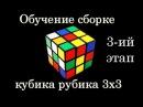 Как собрать кубик Рубика Третий этап