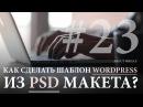 Как сделать шаблон для WordPress из PSD Макета 23. Страница About.