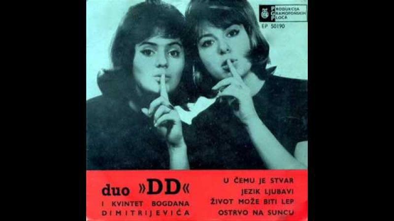 Duo DD - U čemu je stvar (Pera matura) - 1962