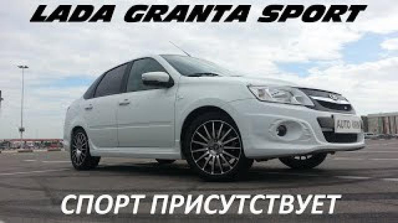 LADA GRANTA SPORT - ТЕСТ ДРАЙВ. РЕАЛЬНЫЙ РАЗГОН