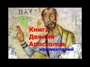 Книга Деяний Апостолов. Комментарий. Часть 32