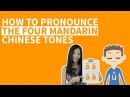 Lesson 1. How To Pronounce The Four Mandarin Chinese Tones - ChineseFor.Us Pinyin Tone Drills