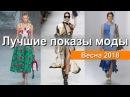 Лучшие показы моды весна 2018 Топ 10 Дизайнеров / Модные луки