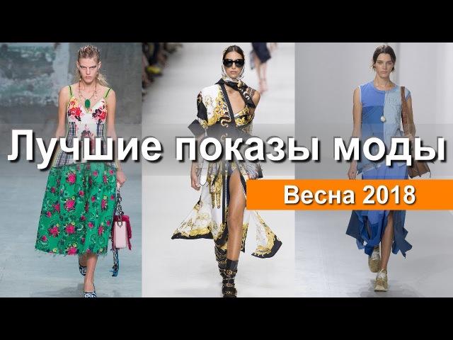Лучшие показы моды лето 2018 Топ 10 Дизайнеров / Модные луки