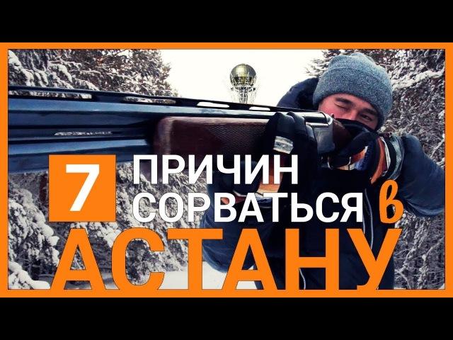 URBAN TRAVEL ВИЗЫ В КАЗАХСТАН Астана в 4К самый крупный беркут оперные дивы CS по казахски и капля океана среди степи