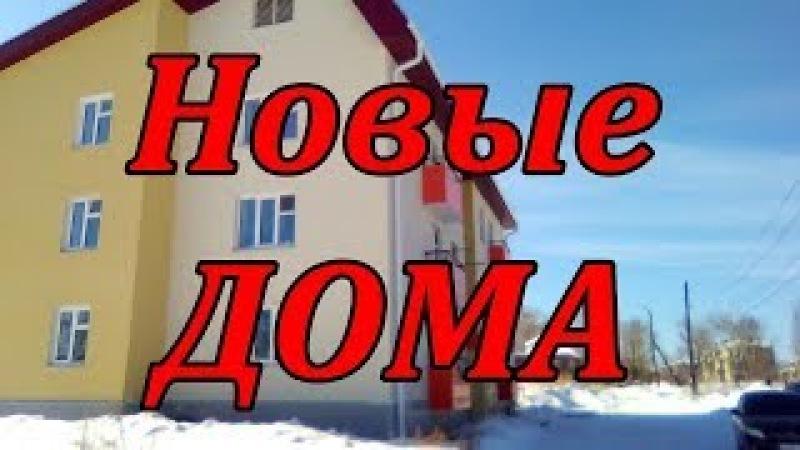 Братск - поселок Осиновка, новые дома по программе переселения из ветхого жилья
