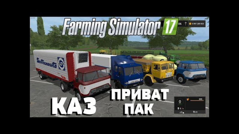 Farming Simulator 17. Обзор мода: КАЗ. Приват ПАК.