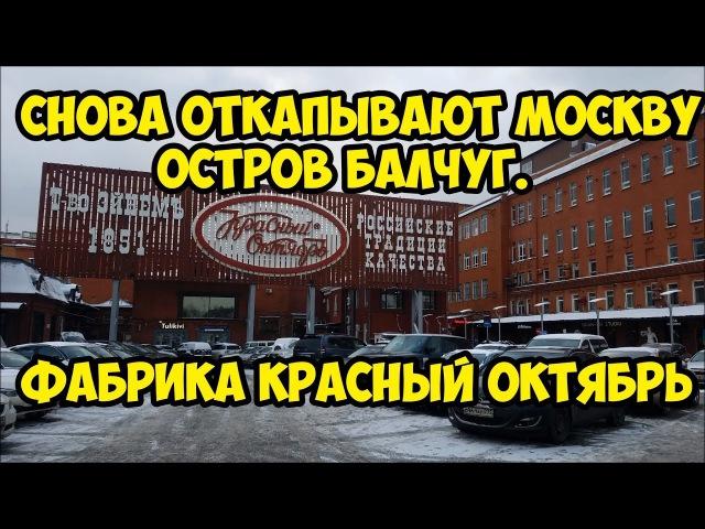Снова откапывают Москву Остров Балчуг Фабрика Красный Октябрь