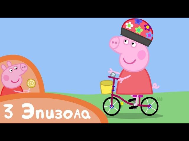 Свинка Пеппа - Упражнения с Пеппой - Сборник (3 эпизода) - Мультики
