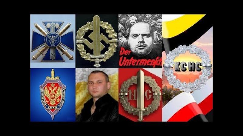 Российские нацики помогали ФСБ и СБУ развязать войну русских и украинцев. 4-я годовщина начала войны