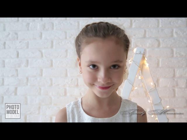 Видеопозирование_Фотомодель по детски