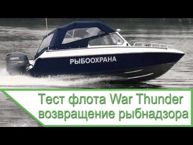 Тест флота War Thunder - возвращение рыбнадзора