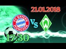 Прогноз Бавария - Вердер 21.01.18 Ставка 20 000 руб Ставки на спорт