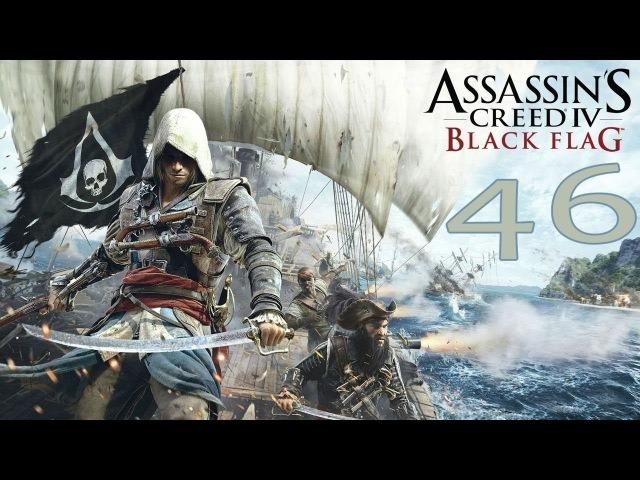 Прохождение Assassins Creed IV Black Flag — Часть 46. Страдания хуже смерти