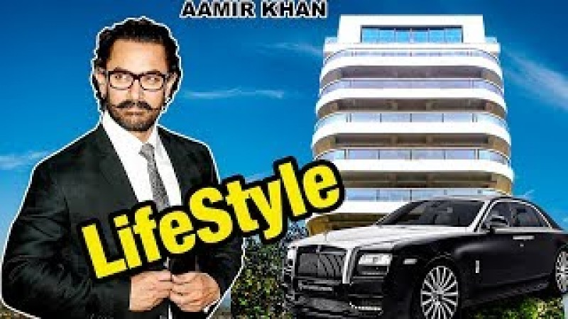Aamir Khan Lifestyle | Unknown Facts | Net Worth | House | Wife | Aamir Khan Biography 2018