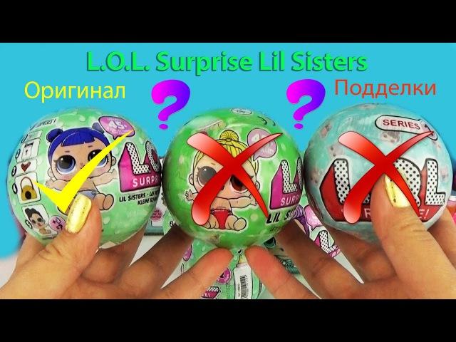 ЛОЛ Сюрпризы Сестрички ОРИГИНАЛ и китайские ПОДДЕЛКИ Три шарика с куклами Fake LOL Dolls Surprise