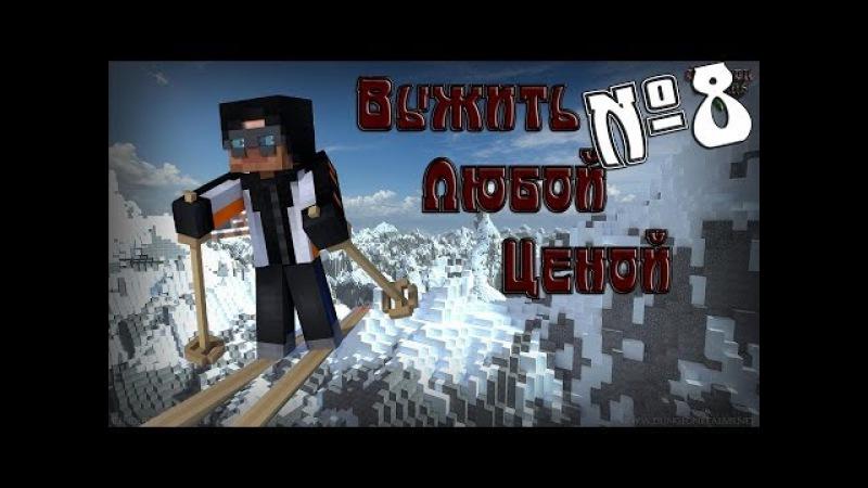 Minecraft - Выжить любой ценой 8 серия - ФИНАЛ