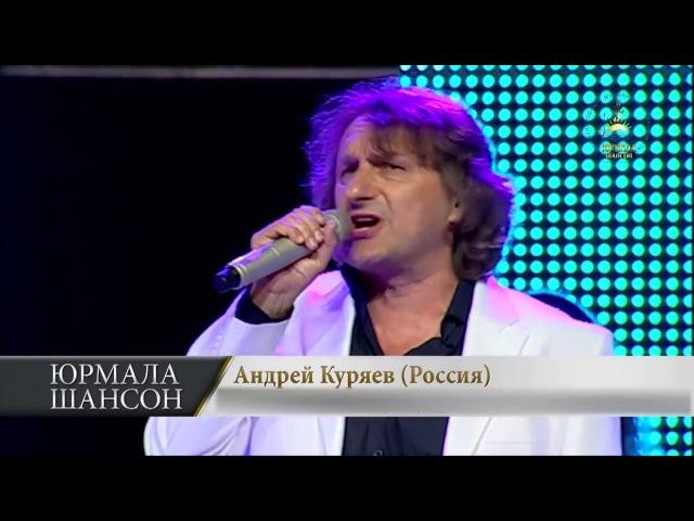 Любовь живет в забытом шалаше - Андрей Куряев Юрмала Шансон 2013